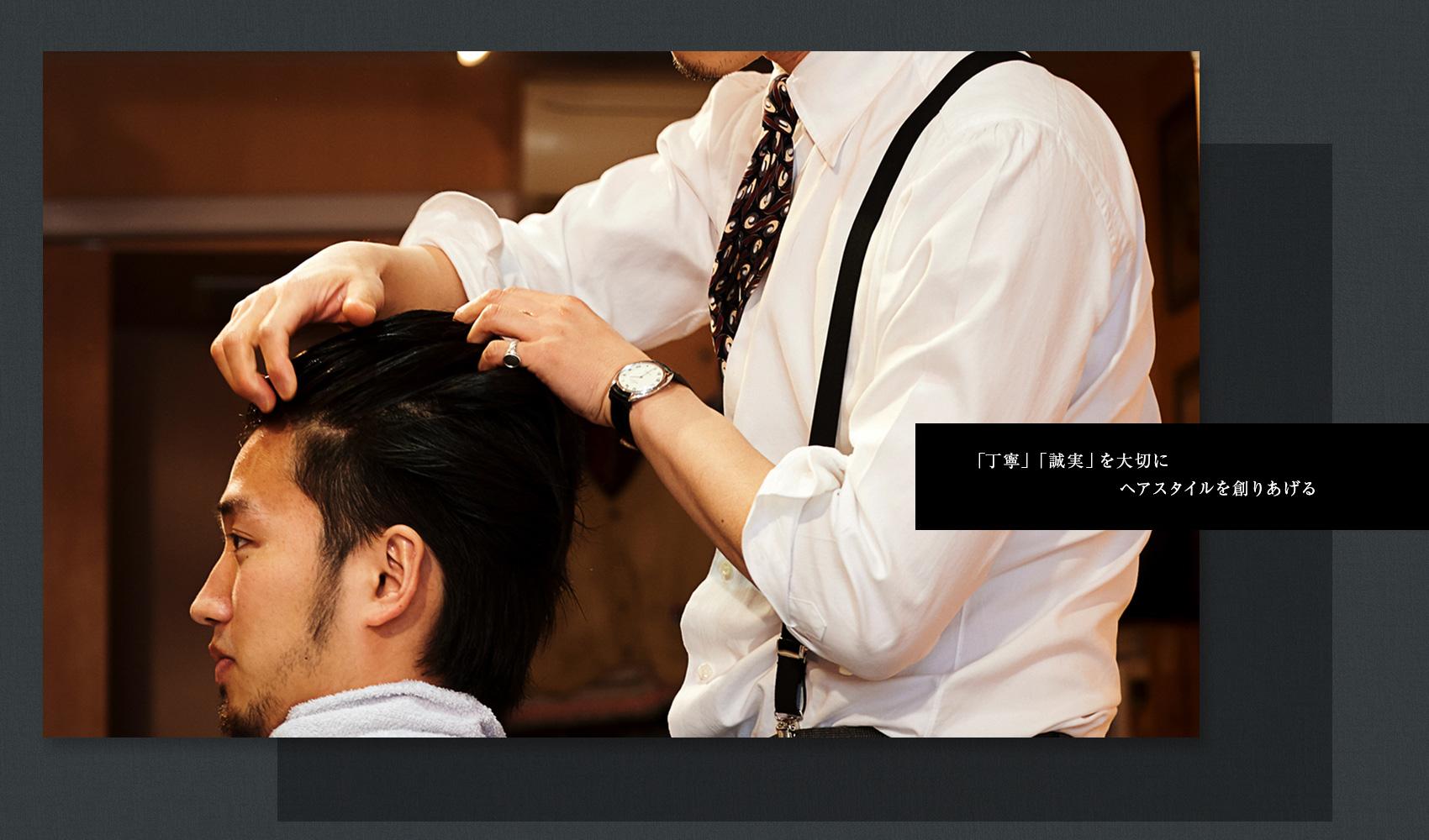 「丁寧」「誠実」を大切にヘアスタイルを創りあげる